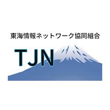 東海情報ネットワーク協同組合