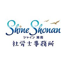 ShineShonan(シャイン湘南)社労士事務所